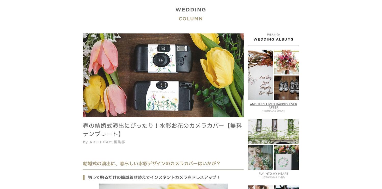 ARCH DAYS / Web