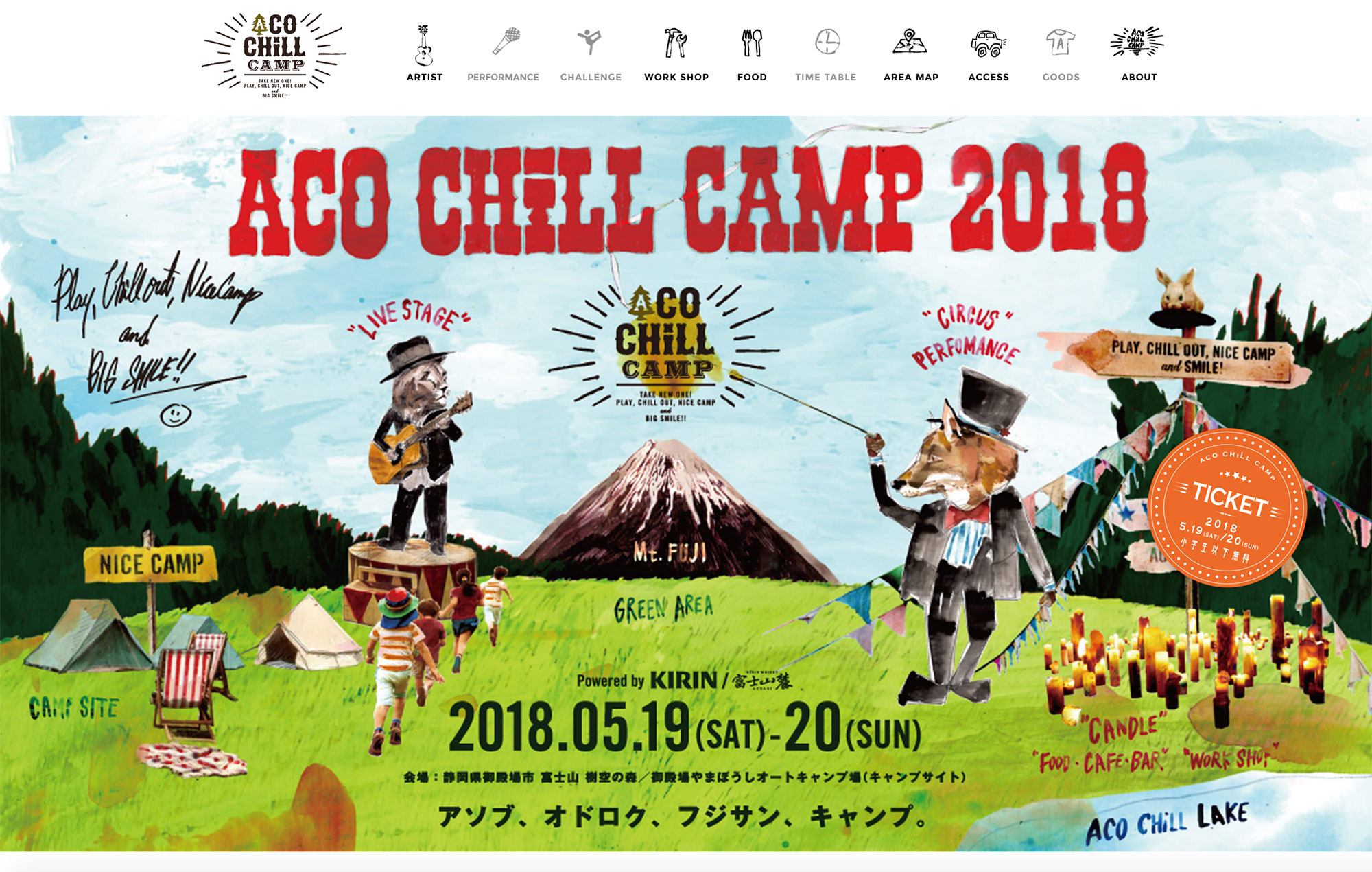 ACO CHiLL CAMP 2018 / Web