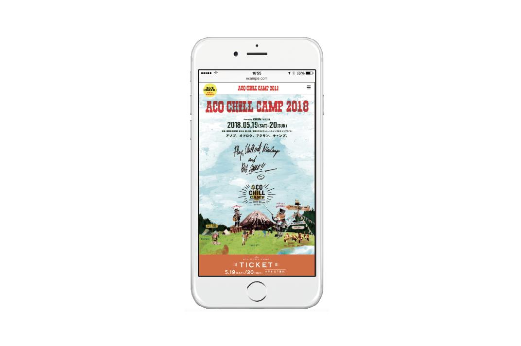 ACO CHiLL CAMP 2018 / Web