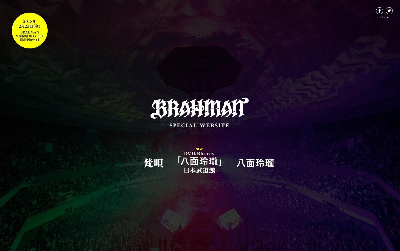 BRAHMAN 2018 Spacial Web Site / Web