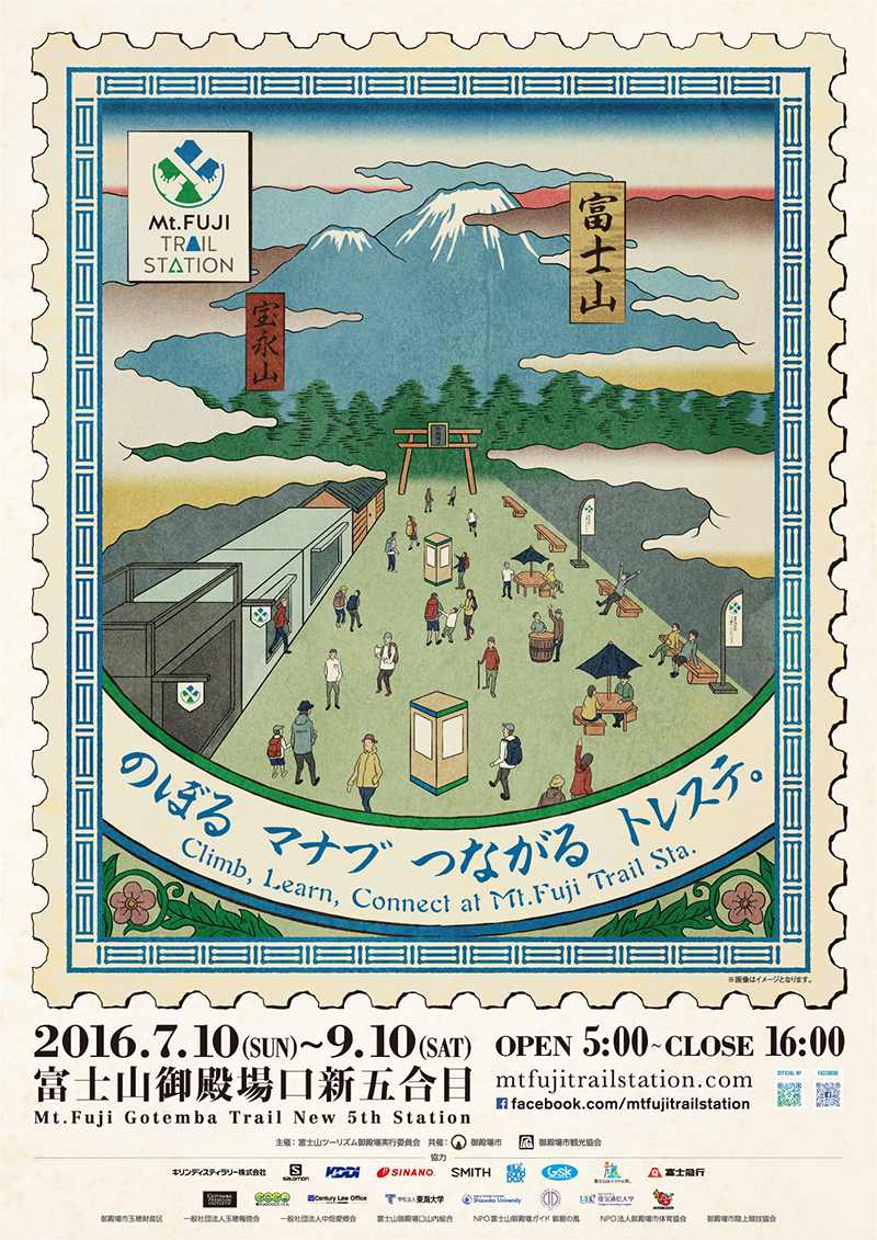 Mt.FUJI TRAIL STATION / Art Work