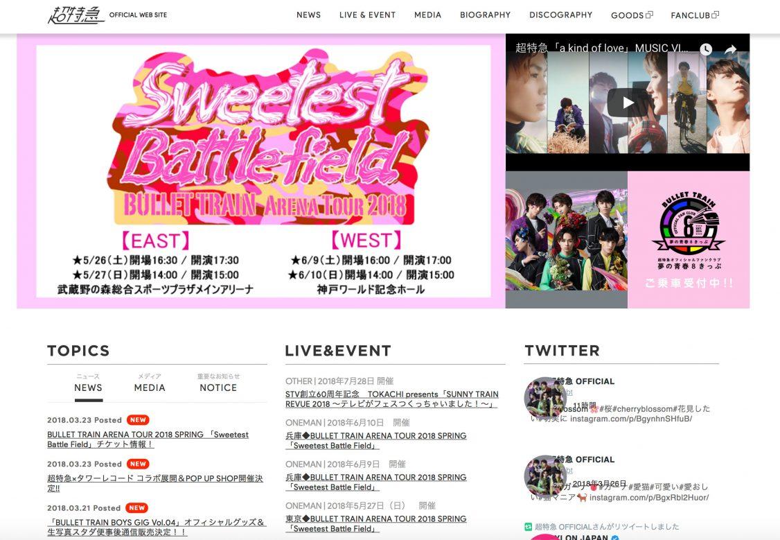 超特急 Official Web / Web