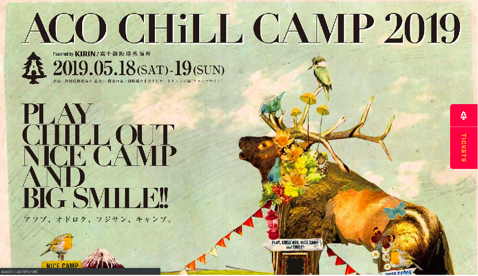 ACO CHiLL CAMP 2019 / Web