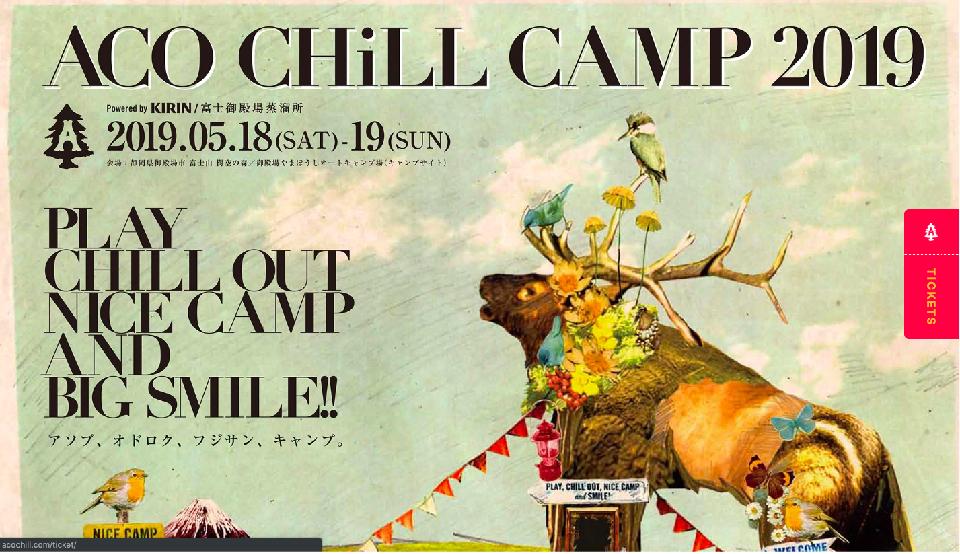 ACO CHiLL CAMP 2019 / Web