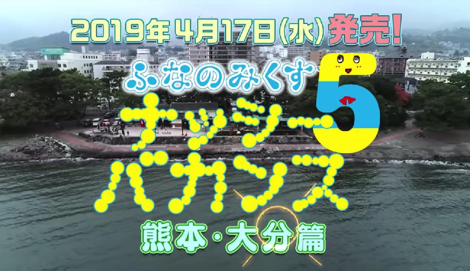 ふなのみくす5 ~ナッシーバカンス熊本・大分篇~ / Movie