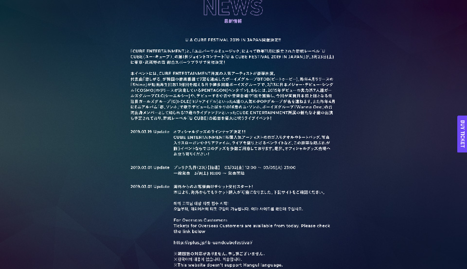U & CUBE FESTIVAL 2019 IN JAPAN / Web