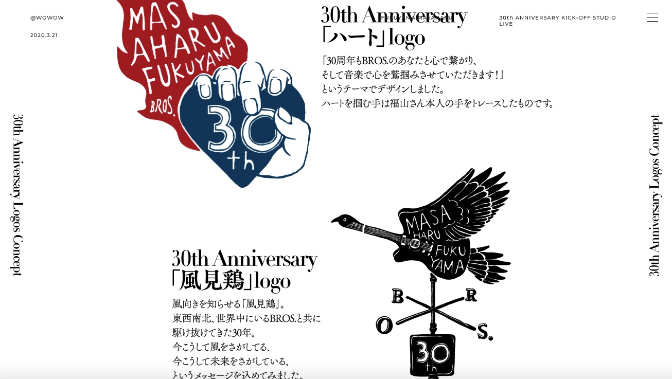 福山雅治 30th ANNIVERSARY KICK-OFF STUDIO LIVE『序』 / WEB