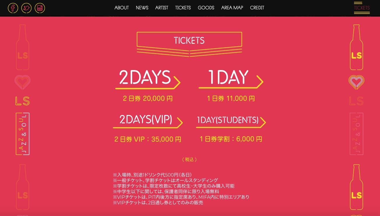 LOVE SUPREME JAPAN FES / WEB