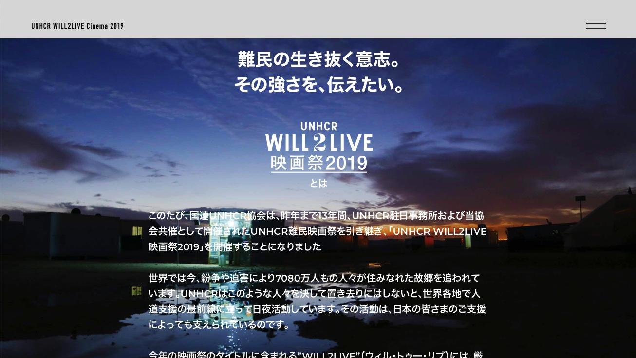 UNHCR Will2Live 映画祭2019 / WEB