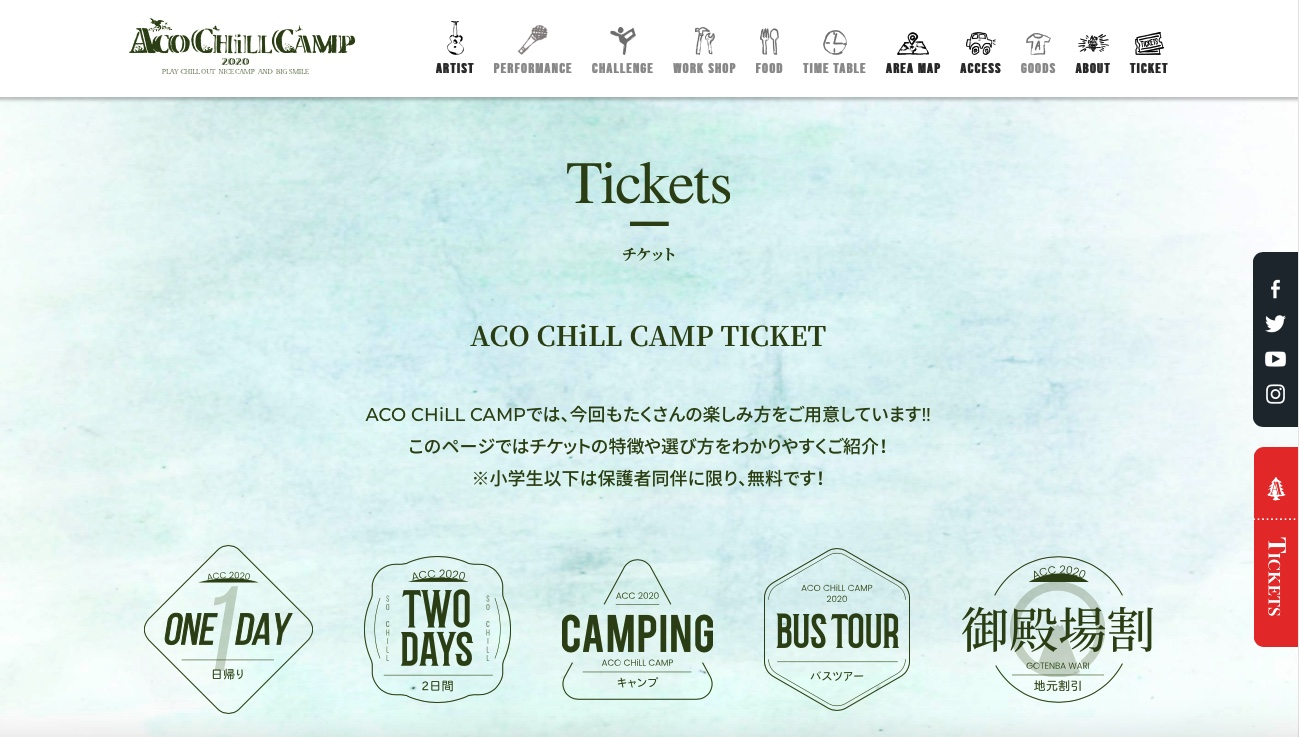ACO CHiLL CAMP2020 / WEB