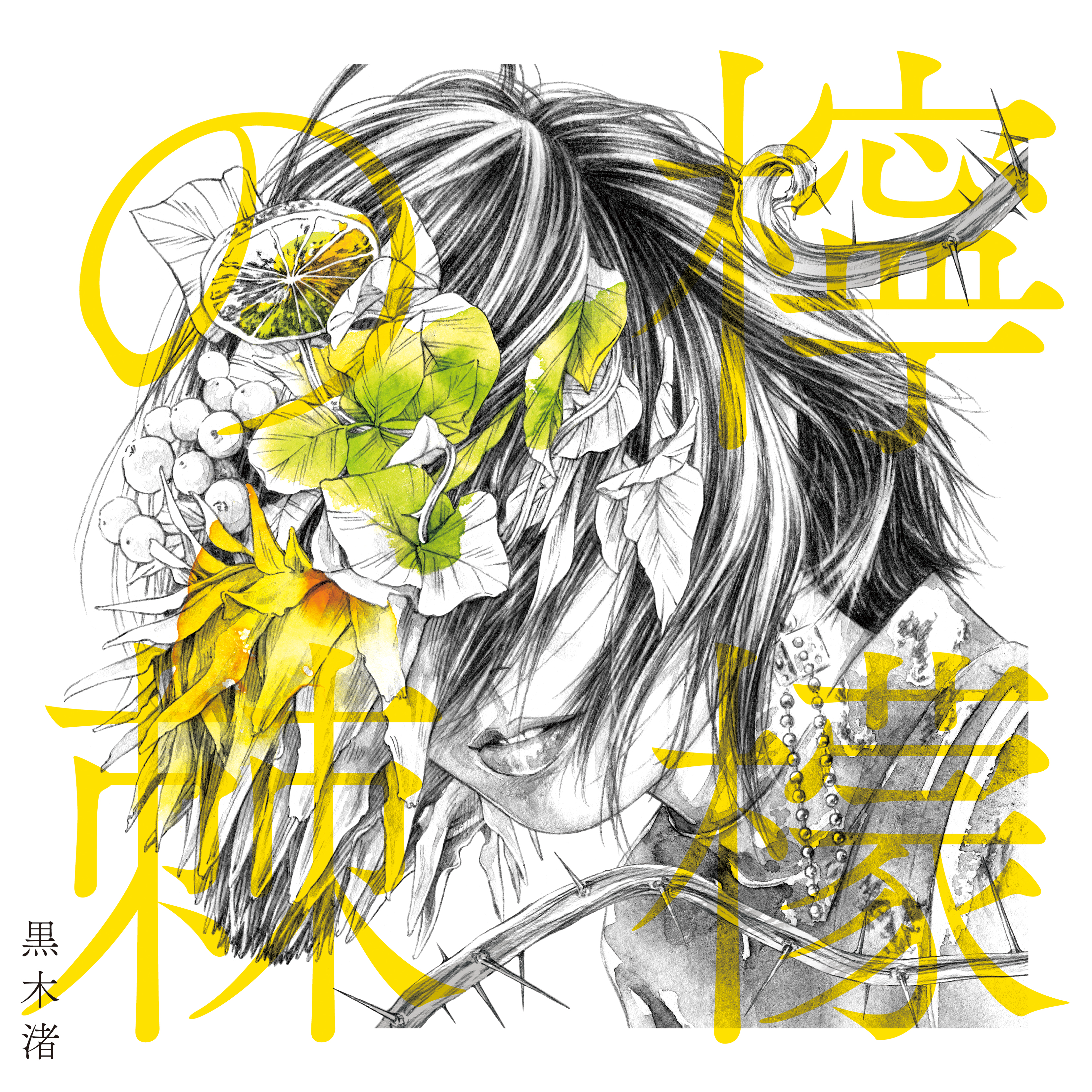 黒木渚「檸檬の棘」/ DESIGN