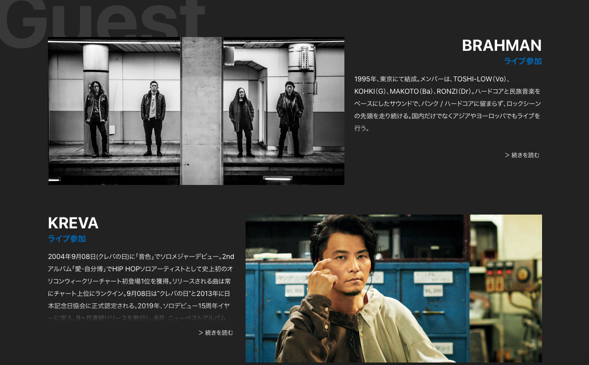 UNHCR WILL2LIVE Music 2020 特設サイト / WEB