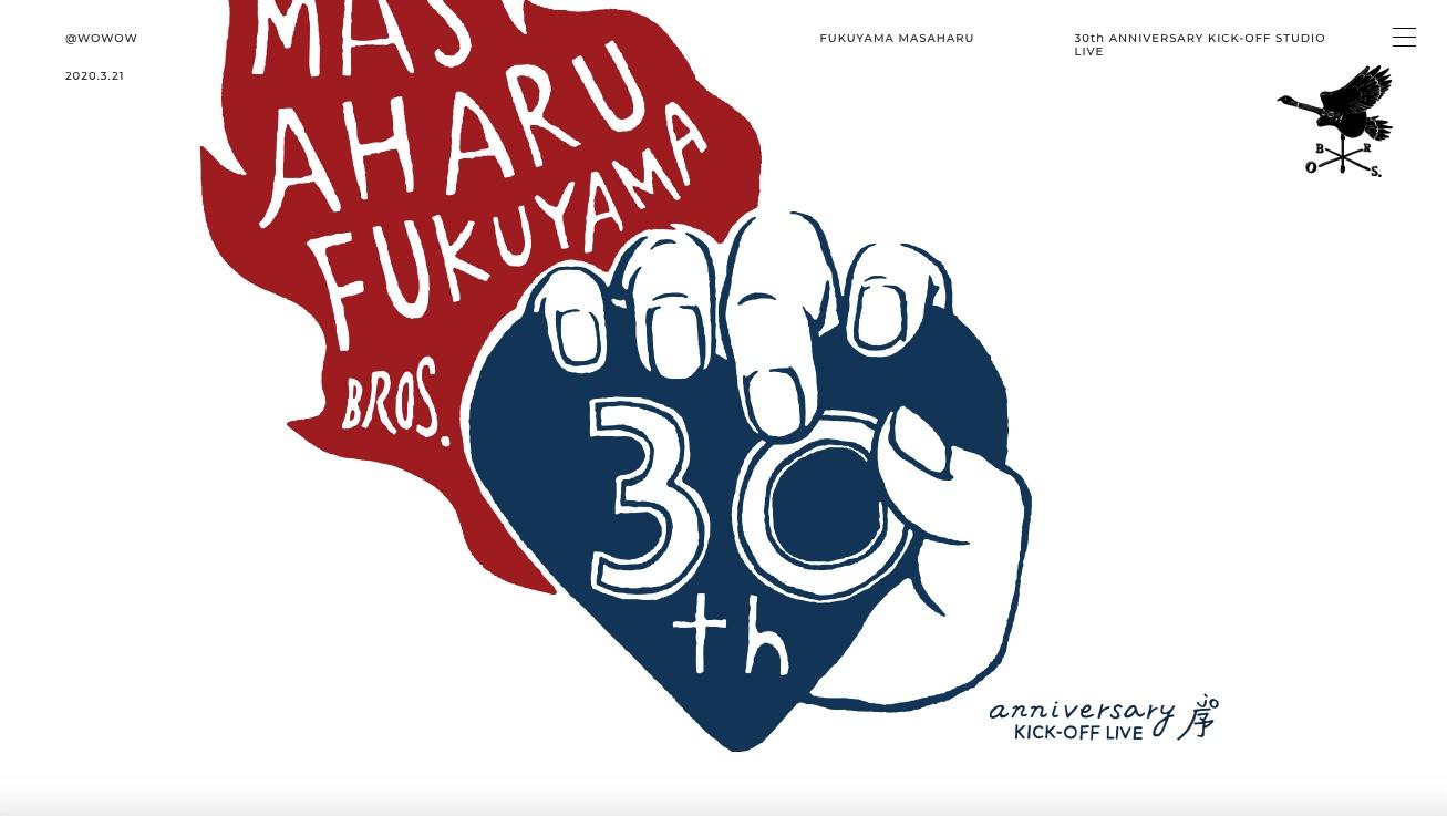 福山雅治 30th ANNIVERSARY KICK-OFF STUDIO LIVE『序』 / WEB