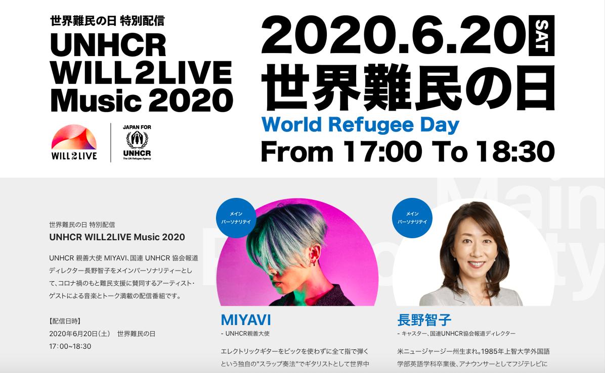 UNHCR WILL2LIVE Music 2020 特設サイト / WEB
