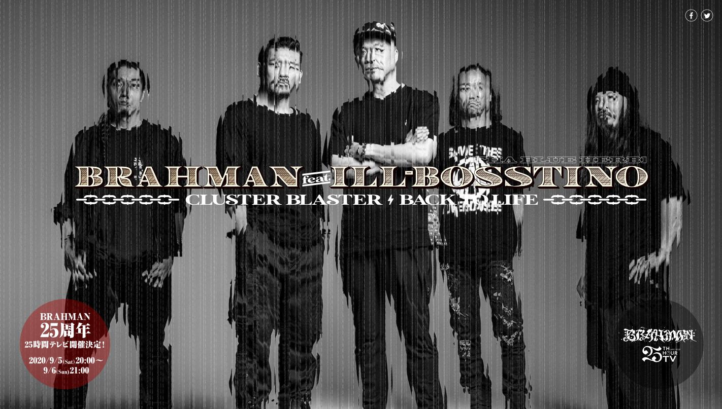 BRAHMAN feat. ILL-BOSSTINO (THA BLUE HERB) 特設サイト / WEB