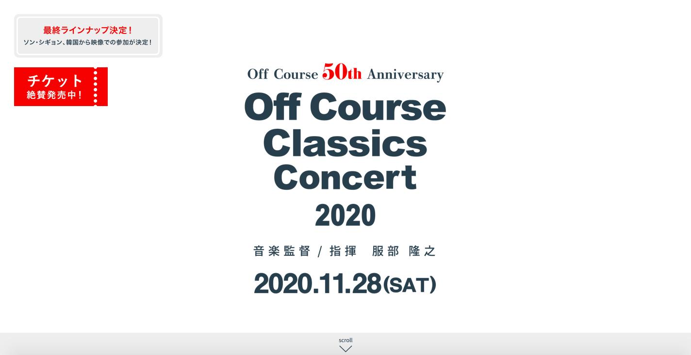 Off Course Classics Concert2020 / WEB